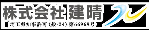 越谷市の鉄筋工事業者『株式会社建晴』です|鉄筋工を求人中!